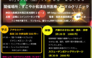 第5回横浜フェスタ