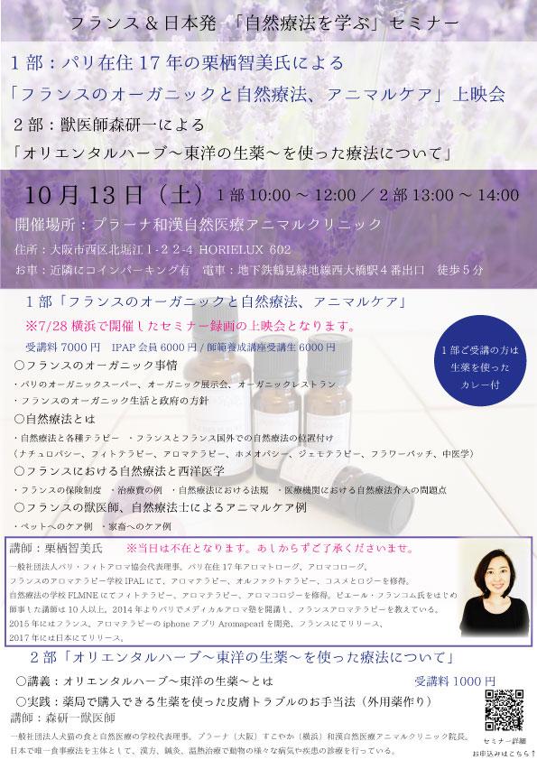 智美先生フライヤー10.13