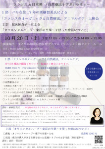 智美先生フライヤー10.20