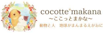 まんまるえがおのcocotte*makana